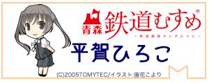 トレインキャスト:平賀ひろこ
