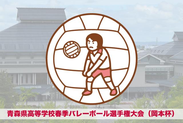 青森県高等学校春季バレーボール...