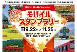 鉄道5社 秋の観光キャンペーン「モバイルスタンプラリー」