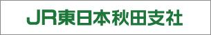 JR東日本秋田支社
