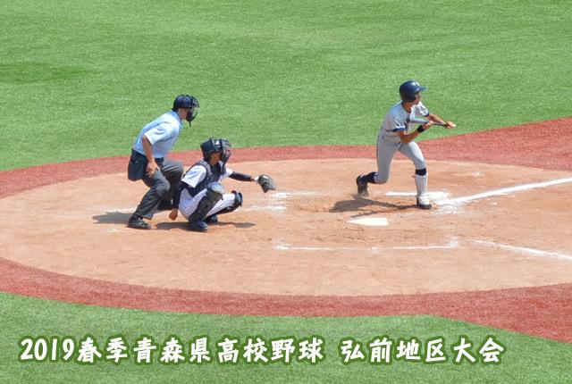 野球 青森 県 高校 青森県大会│高校野球夏の甲子園予選2021結果速報、地区大会の組合せ、代表校はどこに?