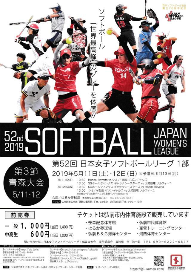 日本 女子 ソフト ボール 機構