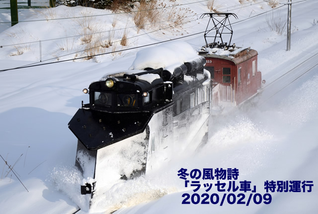 冬の風物詩「ラッセル車」特別運行 2020/02/09|青森弘前:弘南鉄道 ...