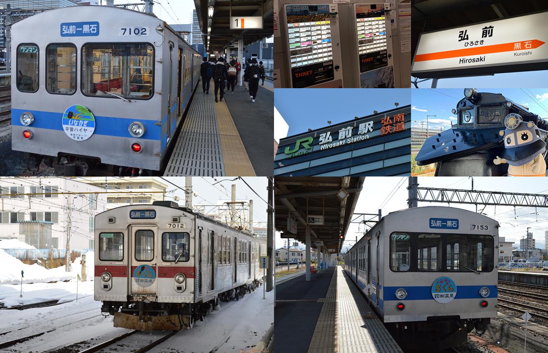 弘前 弘南鉄道:弘南線