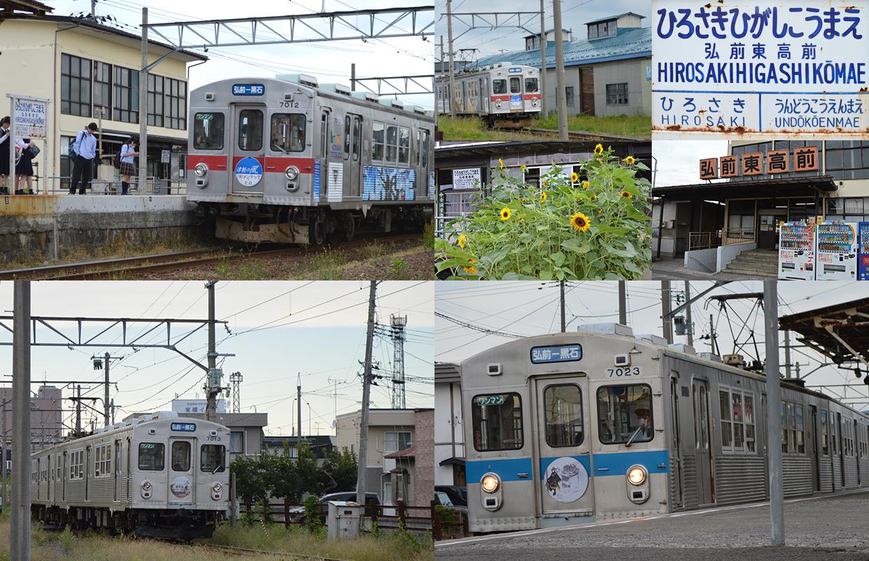 弘前東高前 弘南鉄道:弘南線