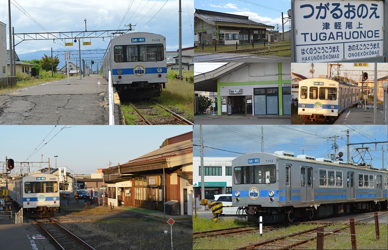 津軽尾上 弘南鉄道:弘南線
