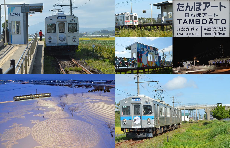 田んぼアート 弘南鉄道:弘南線