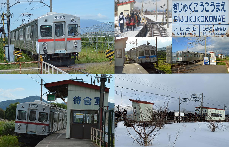 義塾高校前 弘南鉄道:大鰐線