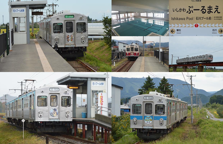 石川プール前 弘南鉄道:大鰐線