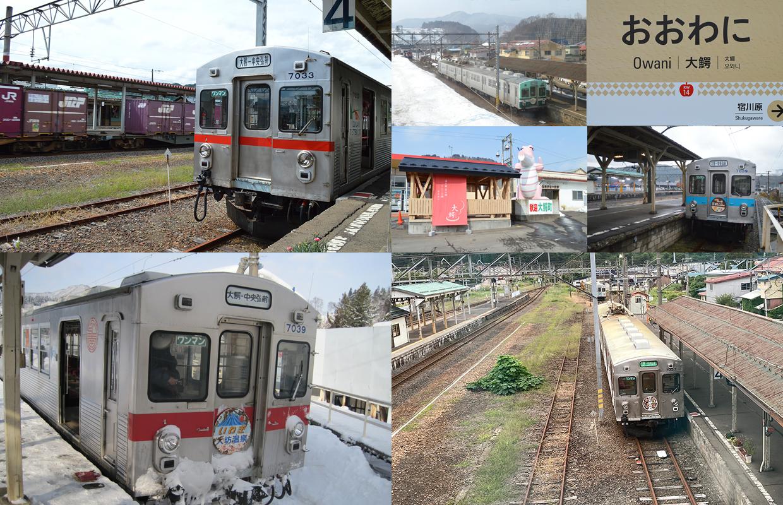 大鰐 弘南鉄道:大鰐線